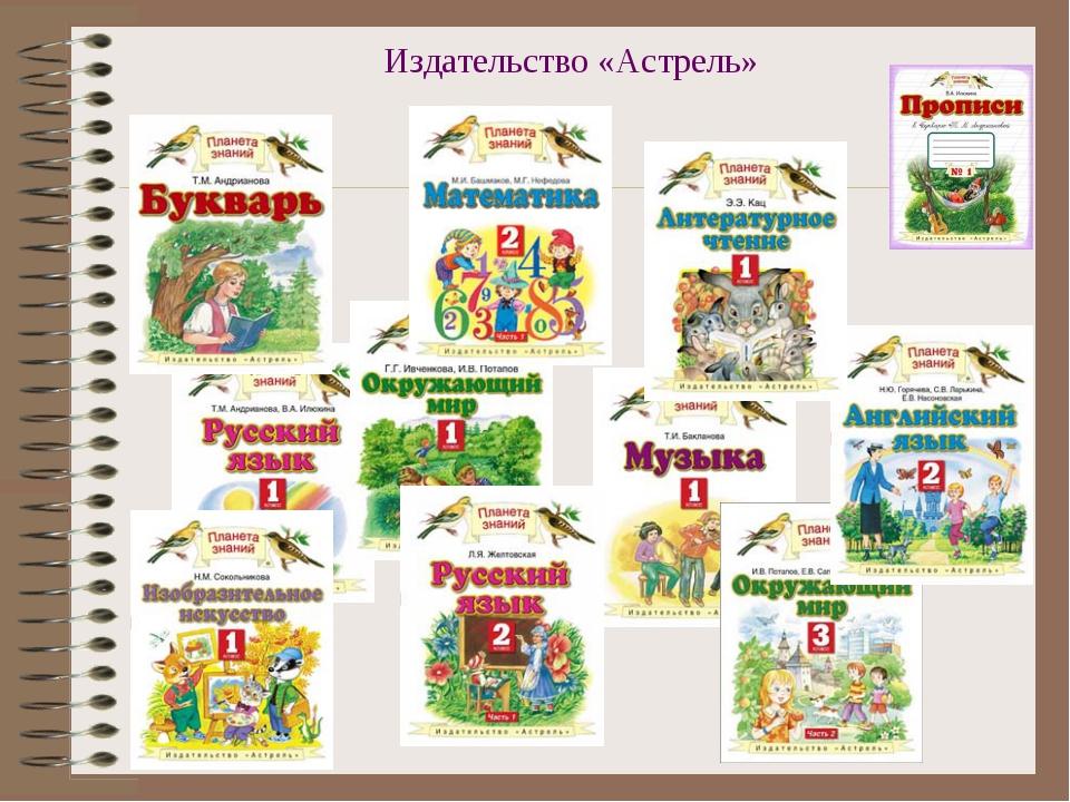 Издательство «Астрель»