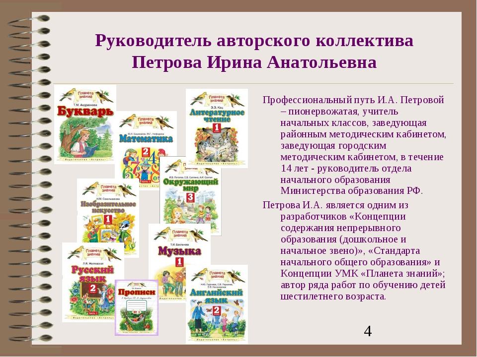 Руководитель авторского коллектива Петрова Ирина Анатольевна Профессиональный...
