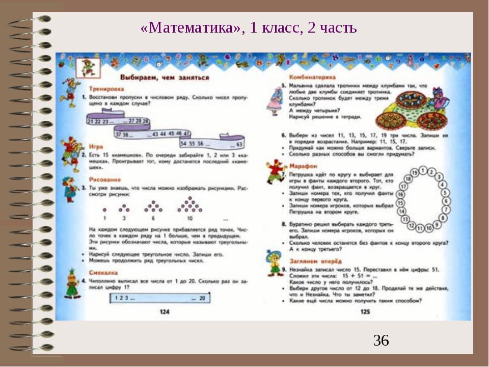 «Математика», 1 класс, 2 часть