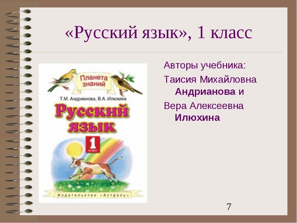 «Русский язык», 1 класс Авторы учебника: Таисия Михайловна Андрианова и Вера...