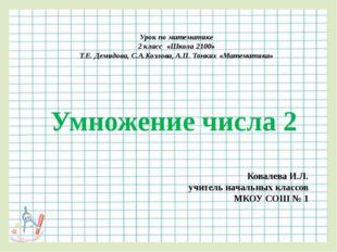 Урок по математике 2 класс «Школа 2100» Т.Е. Демидова, С.А.Козлова, А.П. Тон