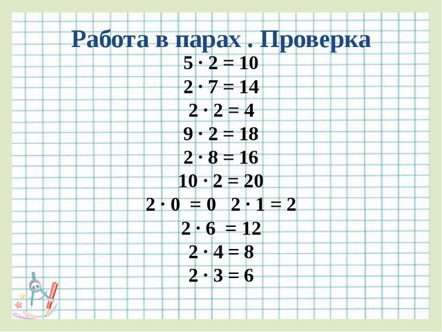 Работа в парах . Проверка 5 ∙ 2 = 10 2 ∙ 7 = 14 2 ∙ 2 = 4 9 ∙ 2 = 18 2 ∙ 8 =...