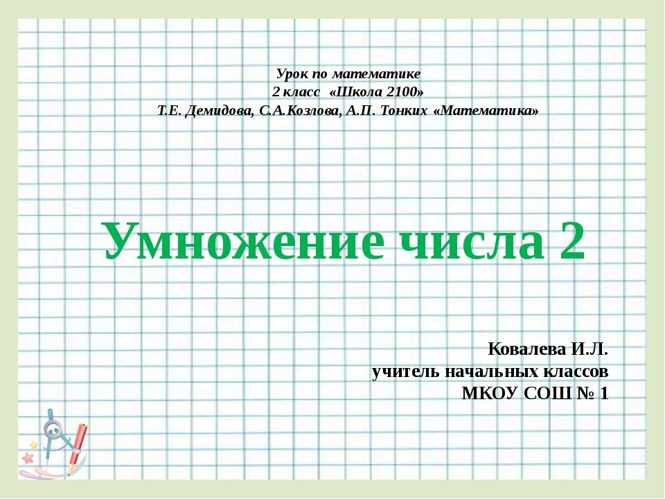Урок по математике 2 класс «Школа 2100» Т.Е. Демидова, С.А.Козлова, А.П. Тон...