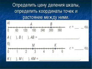 Определить цену деления шкалы, определить координаты точек и растояние между