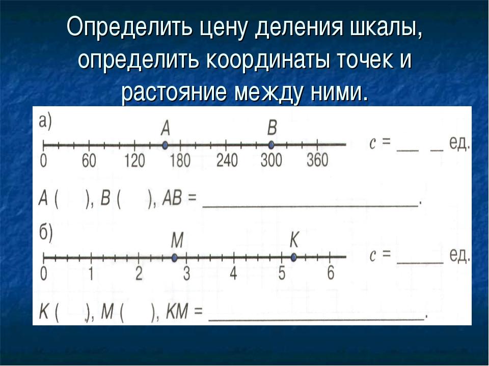 Определить цену деления шкалы, определить координаты точек и растояние между...