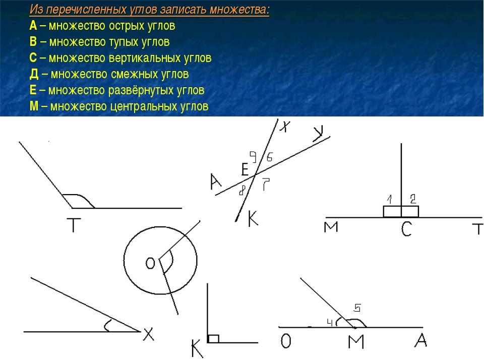 Из перечисленных углов записать множества: А – множество острых углов В – мно...