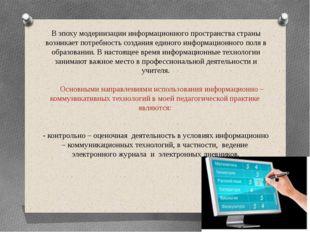 В эпоху модернизации информационного пространства страны возникает потребност