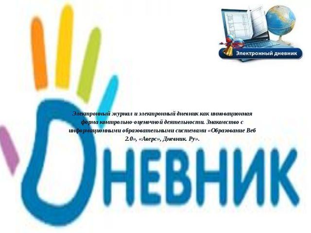 Электронный журнал и электронный дневник как инновационная форма контрольно-о...