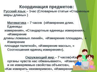 Координация предметов: Русский язык – 1час (Словарные статьи «Старинные меры