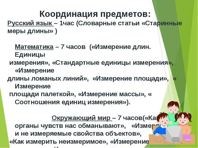 Координация предметов: Русский язык – 1час (Словарные статьи «Старинные меры...