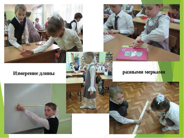 Измерение длины разными мерками