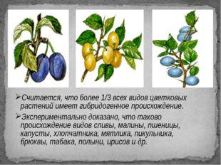 Считается, что более 1/3 всех видов цветковых растений имеет гибридогенное пр