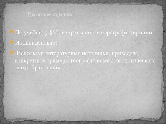 По учебнику §60, вопросы после параграфа, термины. Индивидуально: Используя л...