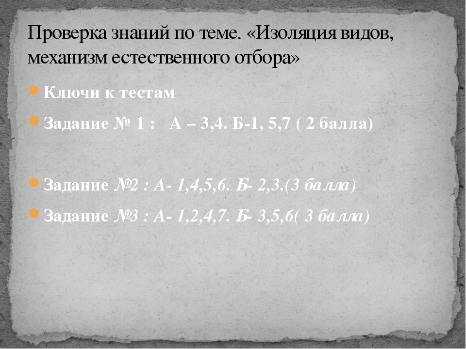 Ключи к тестам Задание № 1 : А – 3,4. Б-1, 5,7 ( 2 балла) Задание №2 : А- 1,4...