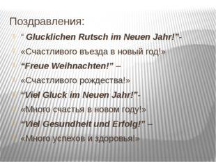 """Поздравления: """" Glucklichen Rutsch im Neuen Jahr!""""- «Счастливого въезда в нов"""