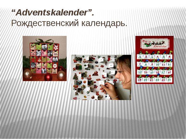 """""""Adventskalender"""". Рождественский календарь."""