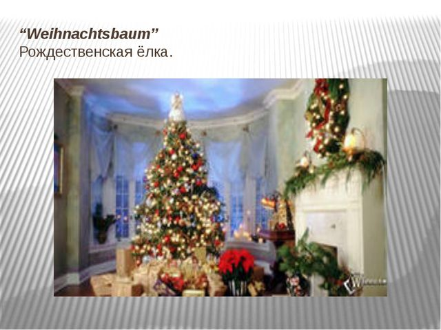 """""""Weihnachtsbaum"""" Рождественская ёлка."""