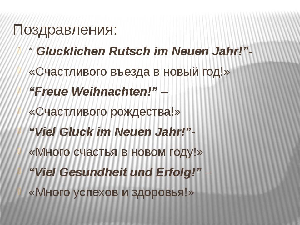 """Поздравления: """" Glucklichen Rutsch im Neuen Jahr!""""- «Счастливого въезда в нов..."""
