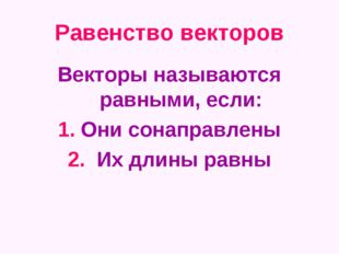 Равенство векторов Векторы называются равными, если: 1. Они сонаправлены 2. И