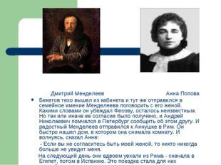Дмитрий Менделеев Анна Попова Бекетов тихо вышел из кабинета и тут же отправ