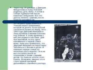 Через год, 29 декабря, у Дмитрия Менделеева и Анны Поповой родилась дочь Люб
