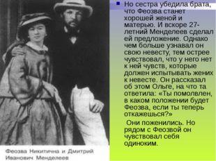 Но сестра убедила брата, что Феозва станет хорошей женой и матерью. И вскоре