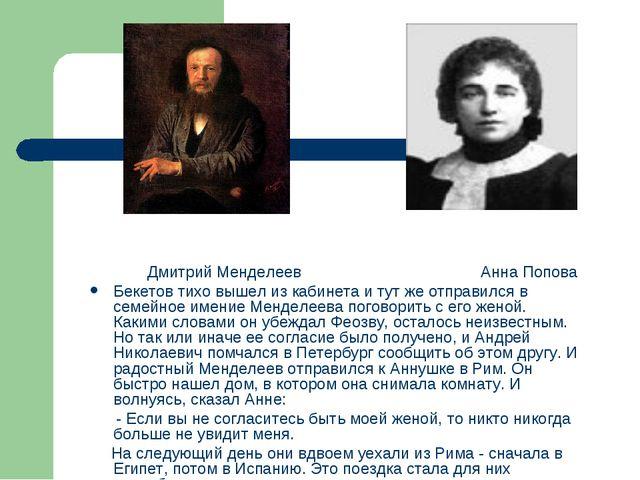 Дмитрий Менделеев Анна Попова Бекетов тихо вышел из кабинета и тут же отправ...