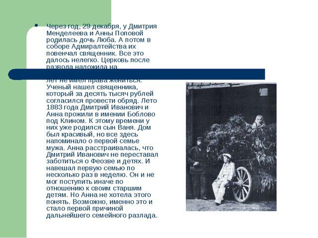 Через год, 29 декабря, у Дмитрия Менделеева и Анны Поповой родилась дочь Люб...
