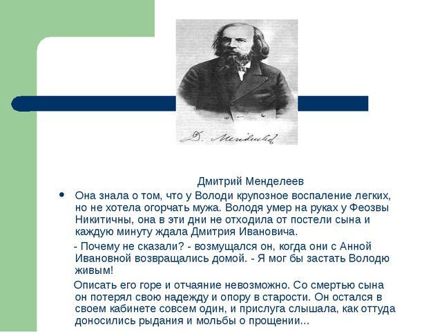 Дмитрий Менделеев Она знала о том, что у Володи крупозное воспаление легких,...
