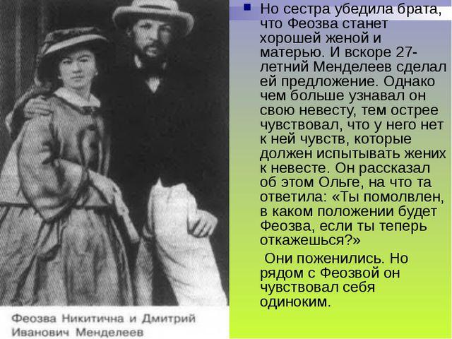 Но сестра убедила брата, что Феозва станет хорошей женой и матерью. И вскоре...