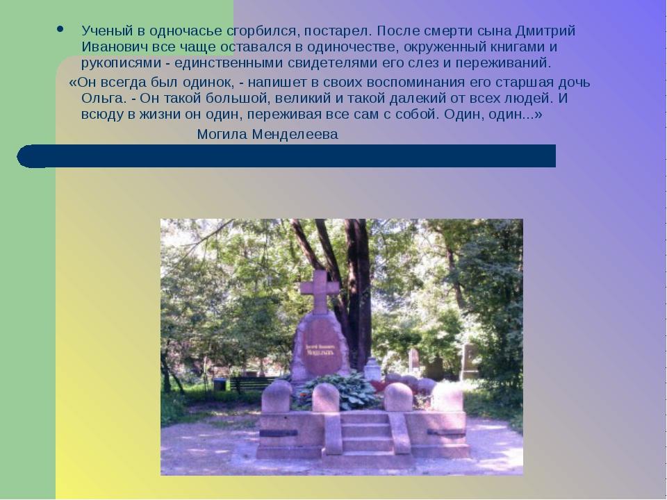 Ученый в одночасье сгорбился, постарел. После смерти сына Дмитрий Иванович в...