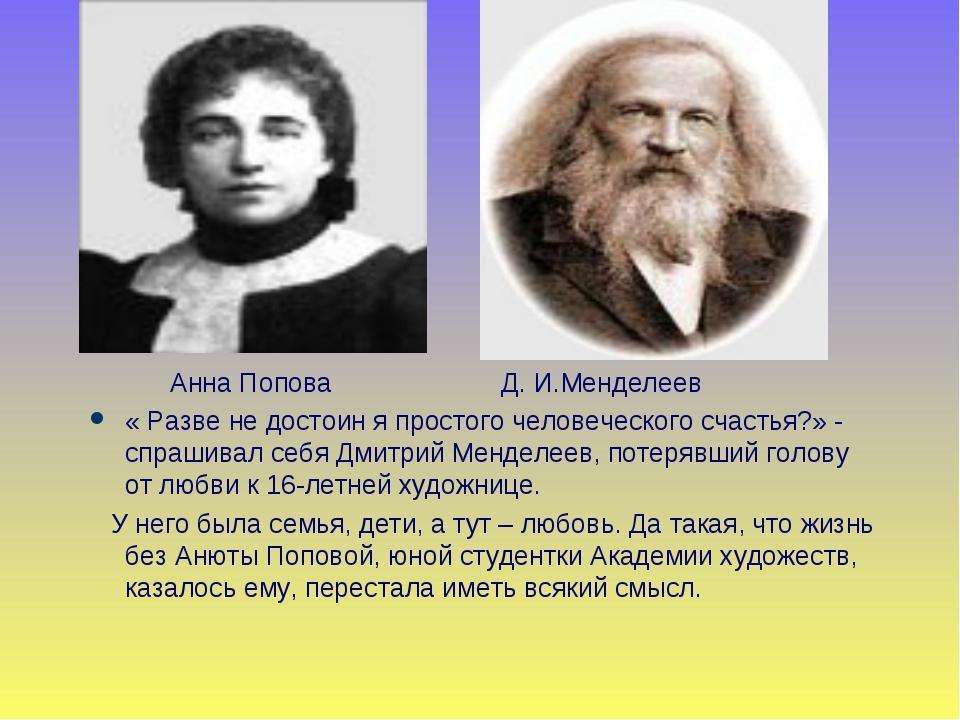 Анна Попова Д. И.Менделеев « Разве не достоин я простого человеческого счаст...