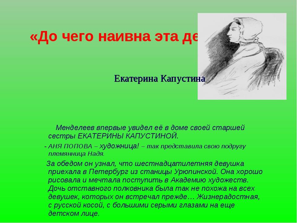 «До чего наивна эта девчонка!» Менделеев впервые увидел её в доме своей старш...