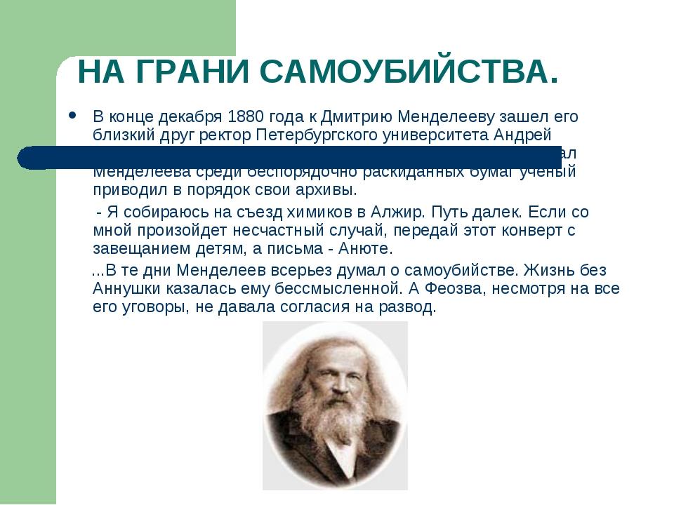 НА ГРАНИ САМОУБИЙСТВА. В конце декабря 1880 года к Дмитрию Менделееву зашел...