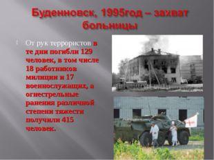От рук террористов в те дни погибли 129 человек, в том числе 18 работников ми