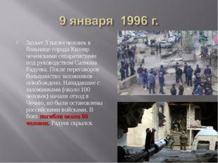 Захват 3 тысяч человек в больнице города Кизляр чеченскими сепаратистами под