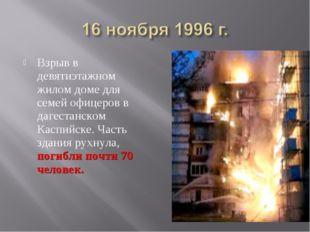Взрыв в девятиэтажном жилом доме для семей офицеров в дагестанском Каспийске.