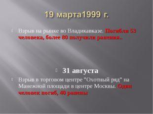 Взрыв на рынке во Владикавказе. Погибли 53 человека, более 80 получили ранени