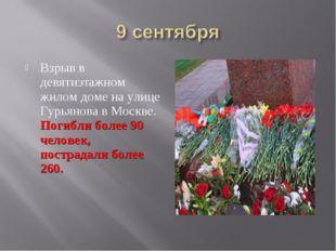 Взрыв в девятиэтажном жилом доме на улице Гурьянова в Москве. Погибли более 9