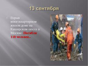 Взрыв многоквартирном жилом доме на Каширском шоссе в Москве. Погибли 118 чел