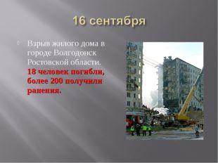 Взрыв жилого дома в городе Волгодонск Ростовской области. 18 человек погибли,