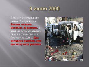 Взрыв у центрального рынка Владикавказа. Восемь человек погибли, 20 ранены. В