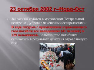 Захват 800 человек в московском Театральном центре на Дубровке чеченскими сеп