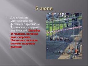 """Два взрыва на многолюдном рок-фестивале """"Крылья"""" на Тушинском аэродроме под М"""