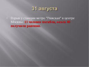 """Взрыв у станции метро """"Рижская"""" в центре Москвы. 11 человек погибли, около 40"""