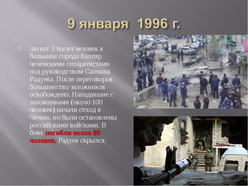 Захват 3 тысяч человек в больнице города Кизляр чеченскими сепаратистами под...