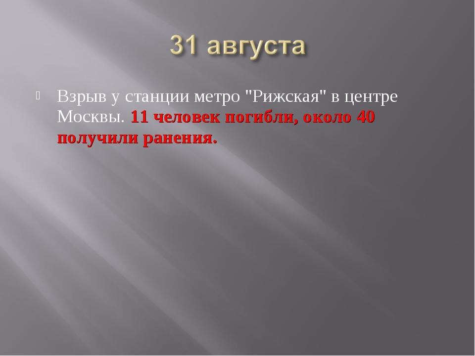 """Взрыв у станции метро """"Рижская"""" в центре Москвы. 11 человек погибли, около 40..."""