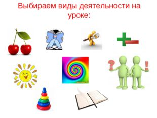 Выбираем виды деятельности на уроке: