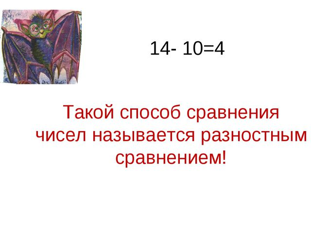 Такой способ сравнения чисел называется разностным сравнением! 14- 10=4