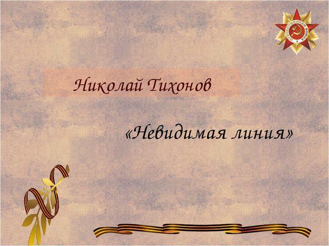 Николай Тихонов «Невидимая линия»